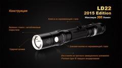 Фонарь светодиодный Fenix LD22 Cree XP-G2, 215 лм, 2-АА