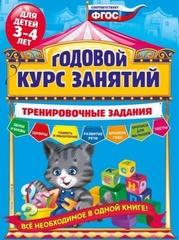 Годовой курс занятий. Тренировочные задания: для детей 3-4 лет