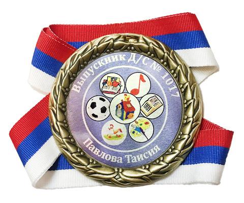 Медаль индивидуальная выпускнику д/с с номером и именем (атом)