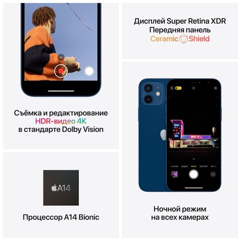 Смартфон Apple iPhone 12 128Gb Чёрный