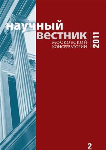 Научный вестник Московской консерватории №2 2011