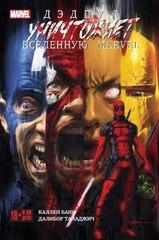 Комикс «Дэдпул уничтожает вселенную Marvel»