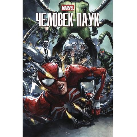 Marvel Человек-Паук (Эксклюзивная обложка для магазина