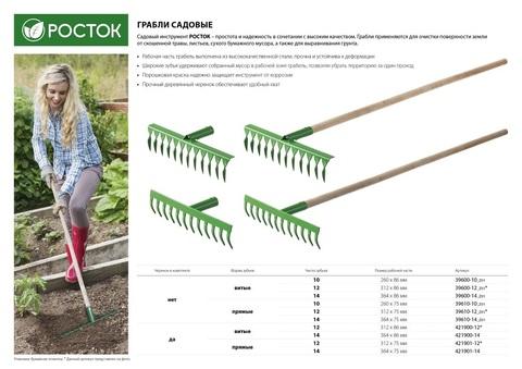 РОСТОК 14 прямых зубьев, 355x80x1500 мм, грабли садовые, с деревянным черенком