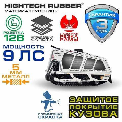 МОТОБУКСИРОВЩИК SHARMAX SNOWBEAR S500 1450 HP9 MAXIMUM