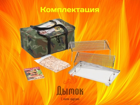 Коптильня - Крышка Домиком 500х250х250 мм