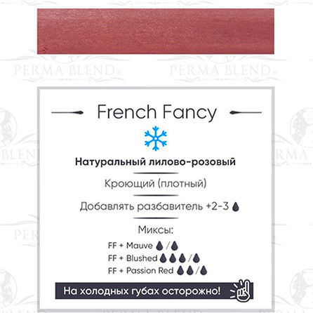 Пигмент Perma Blend French Fancy