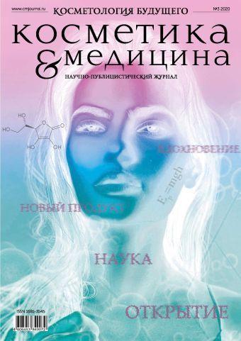 "Книги студентам медикам Журнал ""Косметика и медицина"", № 3/2020 kosm_i_med_3_2020.jpg"