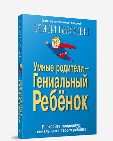 Фото Умные родители - гениальный ребенок (3-е издание)