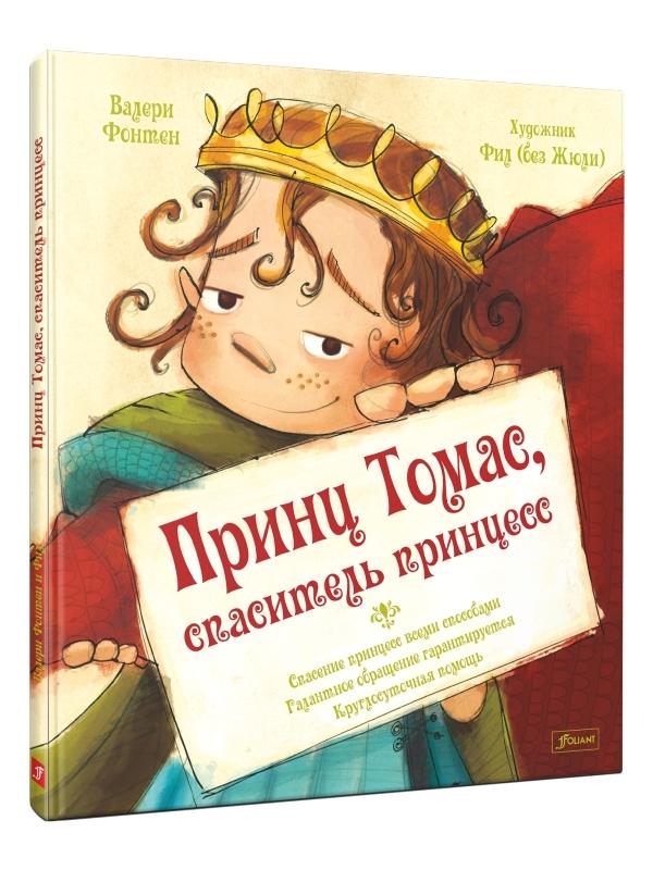 Принц Томас, спаситель принцесс
