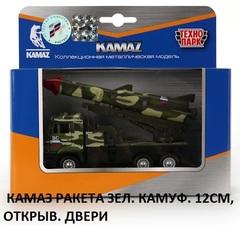 Машина Камаз SB-16-69-А-WB Ракета зел. камуф. (СБ)