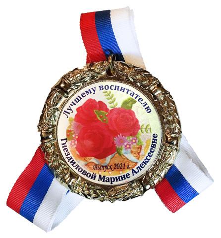 Медаль «Любимому воспитателю. Выпускники 2020»