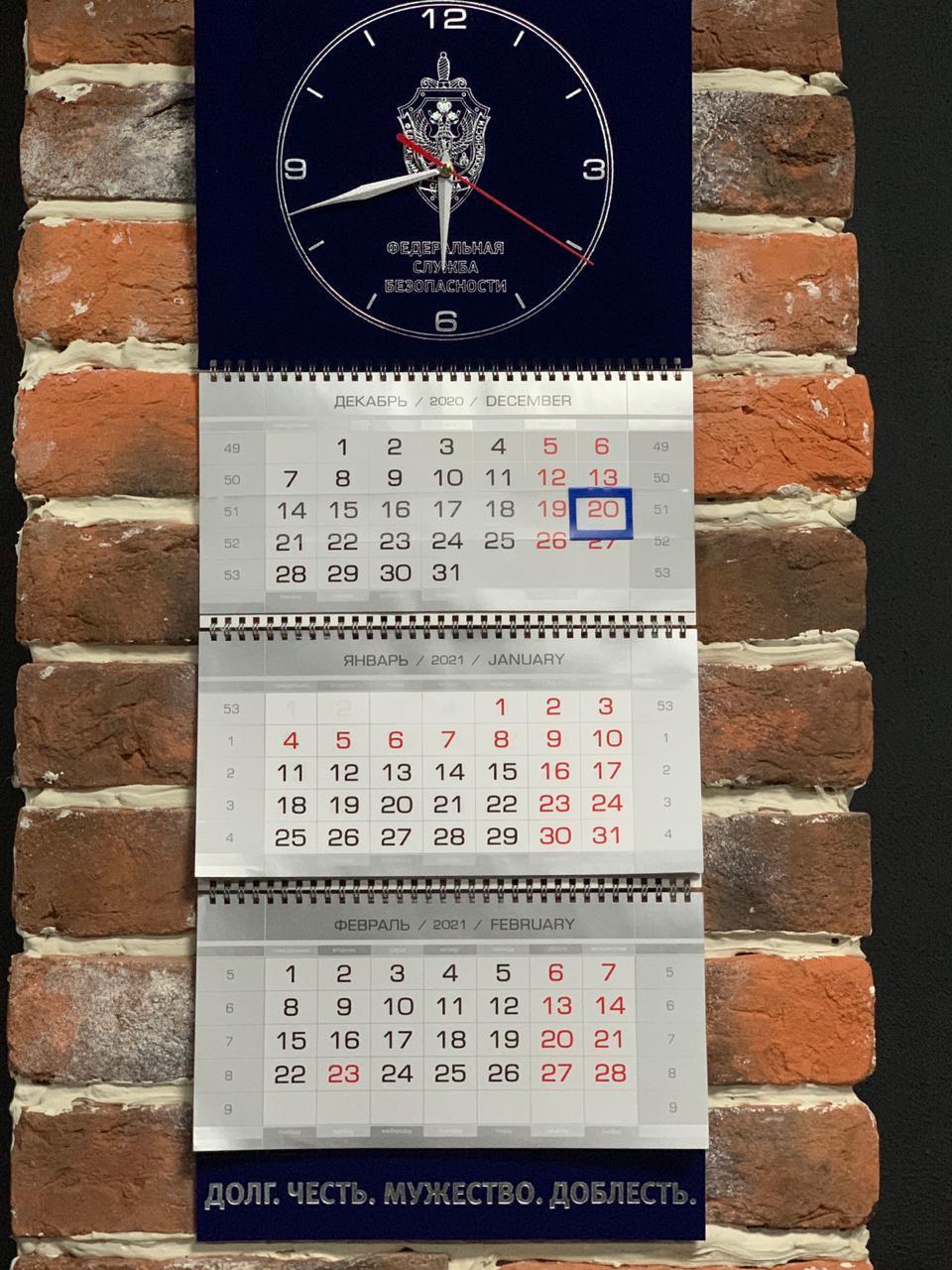 Календарь квартальный бархатный