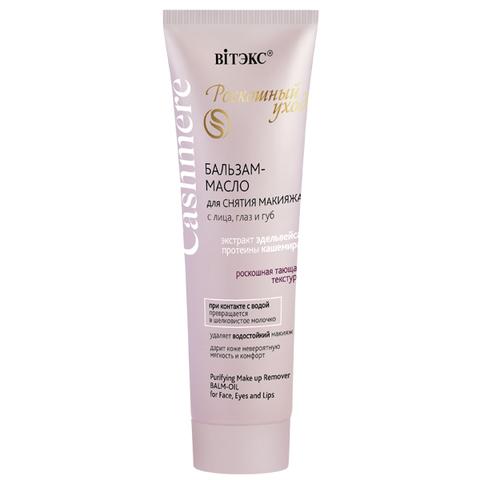 Витекс CASHMERE БАЛЬЗАМ-МАСЛО для снятия макияжа с лица, глаз и губ, 75 мл