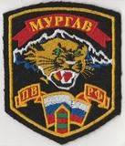 K10326 Шеврон нашивка Пограничные войска РФ Мургаб Таджикистан ПВ ФПС РФ