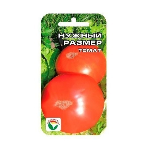 Нужный размер 20шт томат (Сиб Сад)