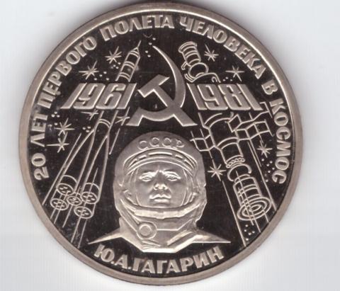"""(Стародел PROOF) 1 рубль 1981 год """"20-летие первого полета человека в космос Ю. Гагарина"""""""