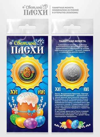"""Сувенирная монета 25 рублей """"Светлой Пасхи"""" в подарочной открытке"""