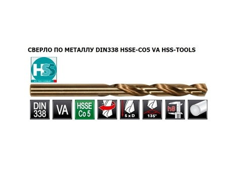 Сверло по металлу ц/x 1,6x43/20мм DIN338 h8 5xD HSSE-Co5 VA 135° HSS-Tools 1060-1016