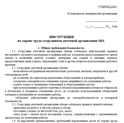 Рабочая инструкция по охране труда сотрудников аптеки медицинской организации