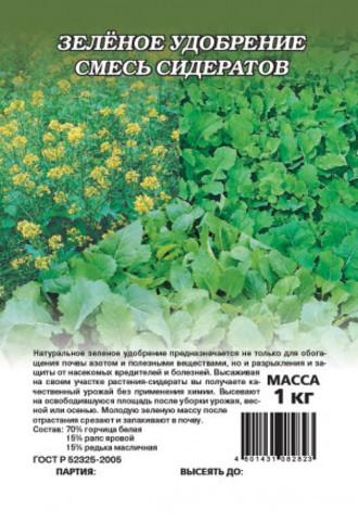 Зеленое удобрение смесь сидератов 1кг