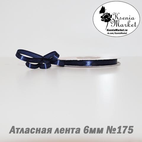 Атласная лента 6мм 27метров №175 (т. синий)