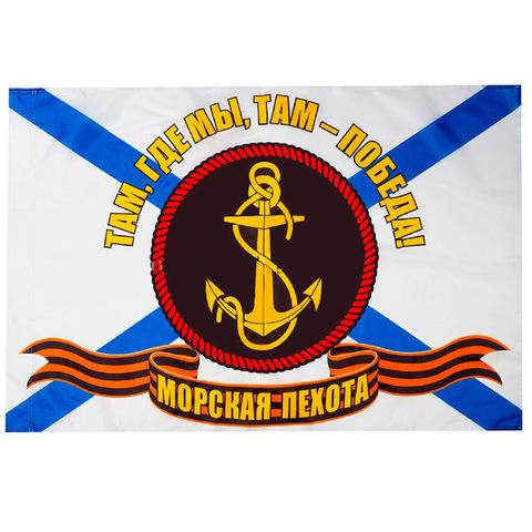 Флаг Морская Пехота  90*145
