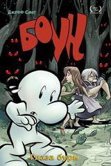 Комикс «Боун. Том третий: Глаза бури»