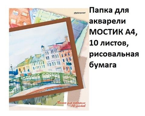 Папка д/акварели ПА10А4 10 л. А4 200г/мл МОСТИК