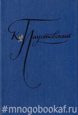 Паустовский. Избранные произведения в двух томах