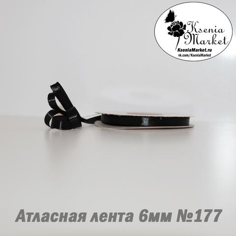 Атласная лента 6мм 27метров №177 (черный)