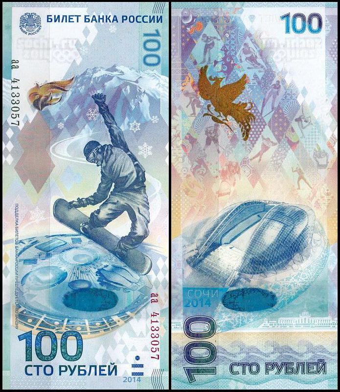 100 рублей банкнота Сочи серия аа.
