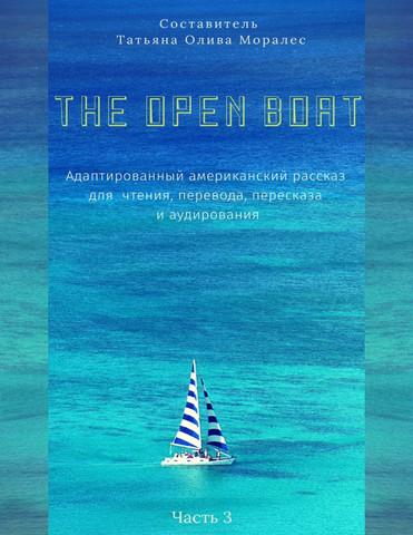 The Open Boat. Адаптированный американский рассказ для чтения, перевода, пересказа и аудирования. Часть 3