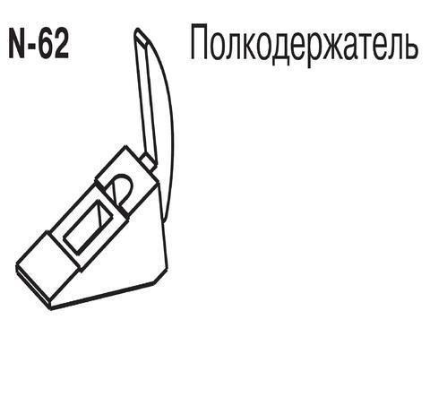 N-62 Полкодержатель