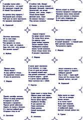 Мозаика-вкладыш Календарь, Крона, арт. 143-080