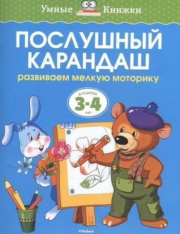 Послушный карандаш (3-4 года) (нов.обл.)   Земцова О.Н.