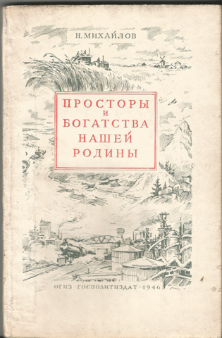 Н. Михайлов