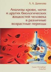 Анализы крови, мочи и других биологических жидкостей в различные возрастные периоды
