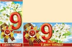 Открытка 9 Мая! С Днем Победы! С КОНВЕРТОМ
