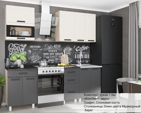 Кухня КОНТЕМП 1600 слоновая кость / графит