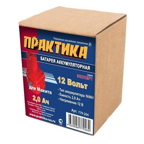 Аккумулятор для MAKITA ПРАКТИКА 12В, 2,0Ач,  NiMH, коробка (779-264)