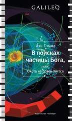 В поисках частицы Бога, или Охота на бозон Хиггса