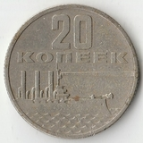1967 P1419 Россия 20 копеек  50 лет Советской власти