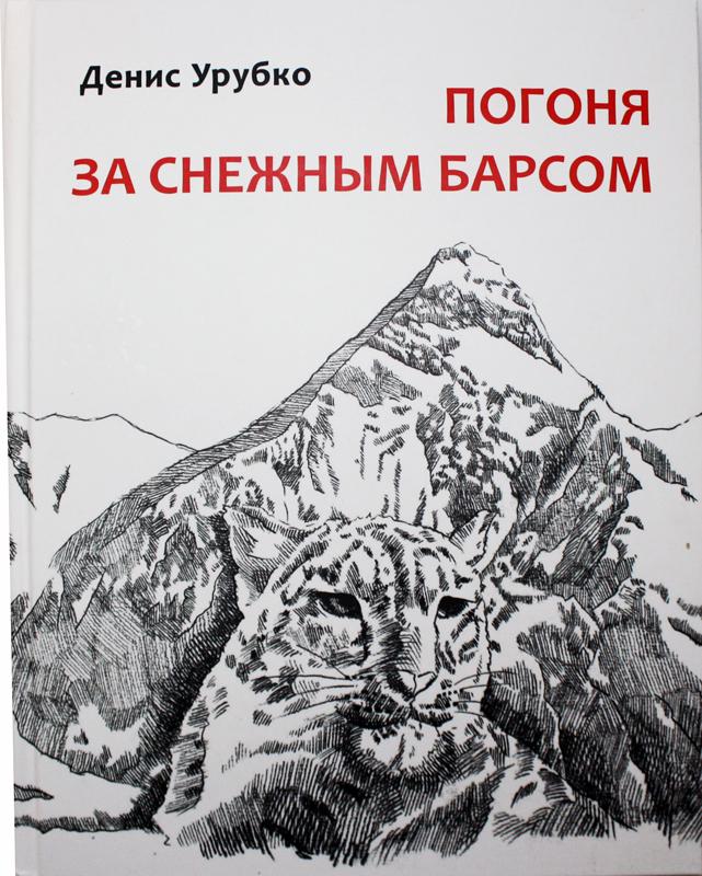 """Книга Дениса Урубко  """"Погоня за снежным барсом"""""""