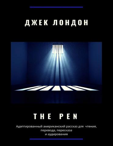 The Pen. Адаптированный американский рассказ для чтения, перевода, пересказа и аудирования