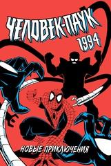Человек-Паук 1994: Новые приключения (лимитированное издание)