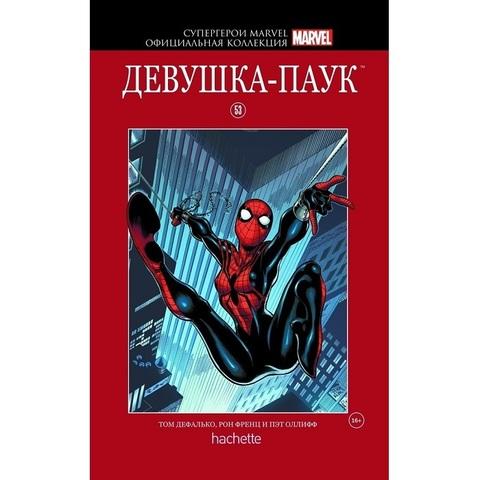 Супергерои Marvel. Официальная коллекция №53 Девушка-Паук