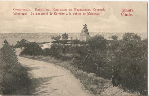 Севастополь. Памятник Корнилову на Малаховом Кургане. Крым