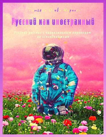 Русский как иностранный. Русский рассказ с параллельным переводом на испанский язык. Книга 4  (уровни А1 – В2)