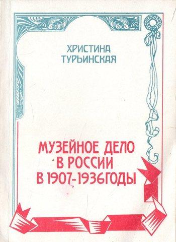 Музейное дело в России в 1907—1936 годы
